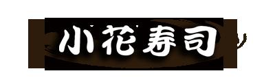 奈良県大和郡山市の寿司店【小花寿司】公式HP
